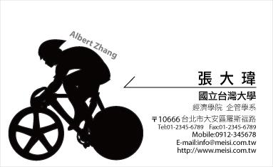 免費名片樣版-剪影風-單車