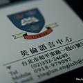 英倫語言中心名片2.jpg