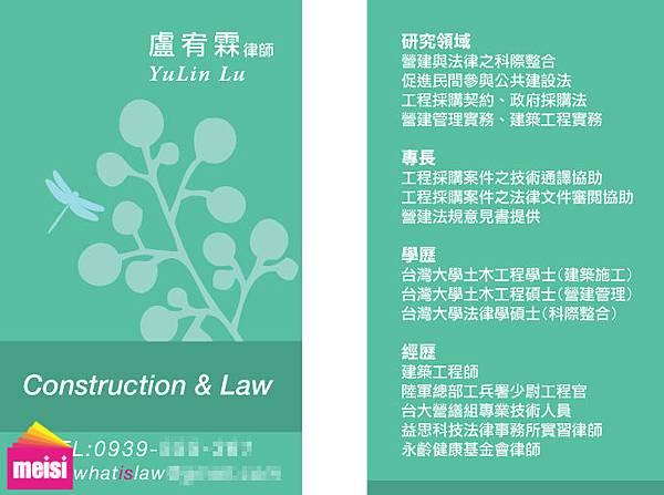 盧宥霖律師v5.jpg