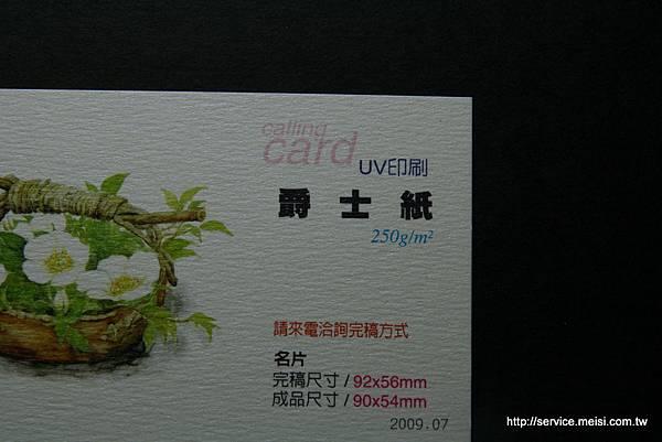 爵士紙2.jpg