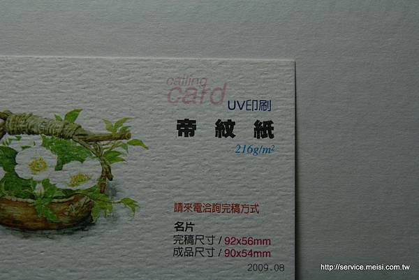 帝紋紙2.jpg