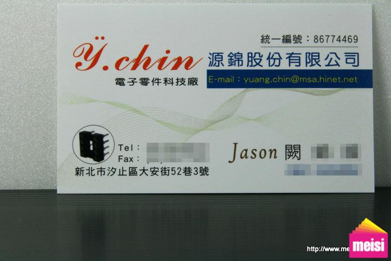 2011年4月第三週-名片、貨架卡、易拉架製作案例