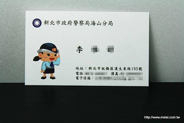 2011年4月第二週-商務名片案例-警察
