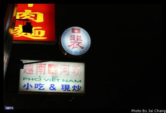 台中越南小吃