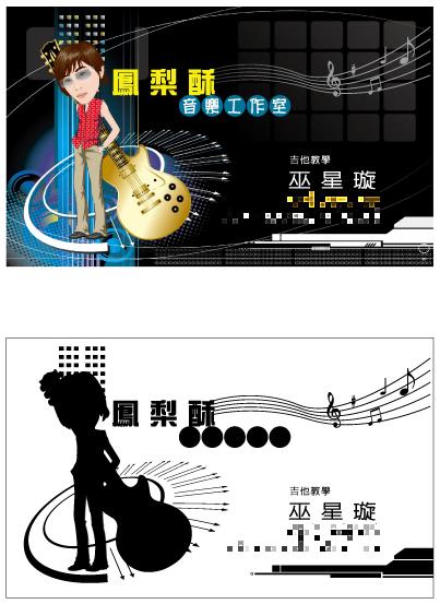 鳳梨酥音樂工作室-名片設計