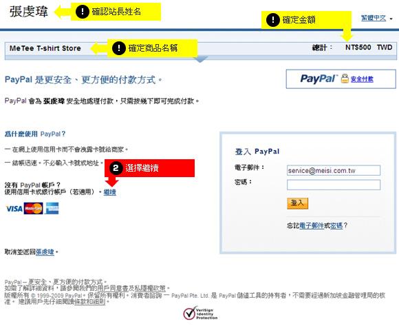 PayPal台幣