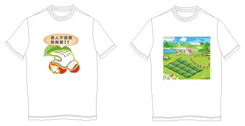 開心農場T恤