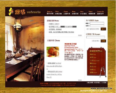 甜橘、洋蔥網站製作案例-首頁