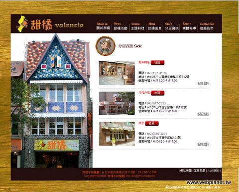 甜橘、洋蔥網站製作案例-分店資訊