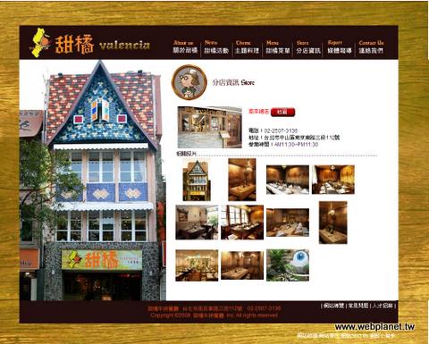甜橘、洋蔥網站製作案例-分店資訊-詳細內容