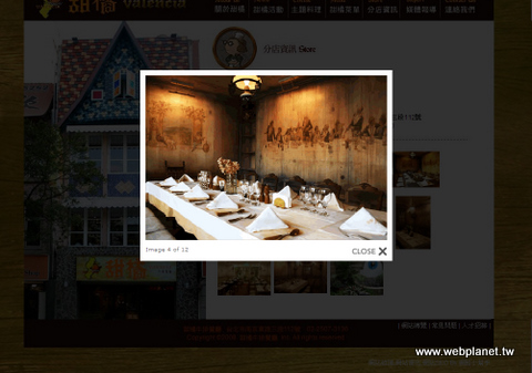 甜橘、洋蔥網站製作案例-分店資訊-圖片聚光燈(lightbox)
