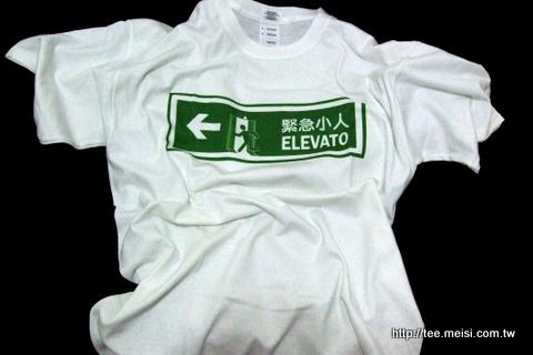 緊急小人T恤