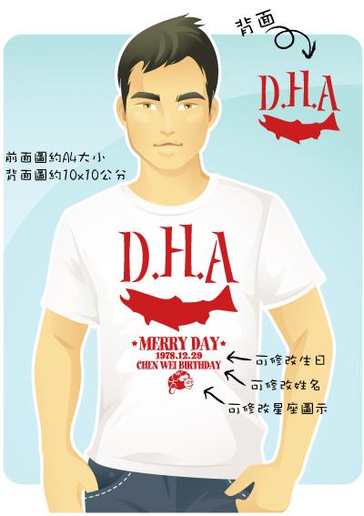 DHA潮Tee_400.jpg