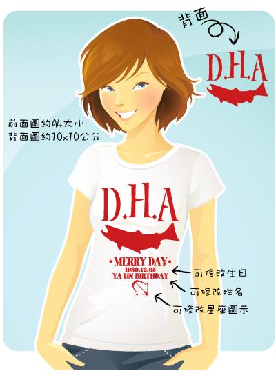 DHA潮Tee女_400.jpg