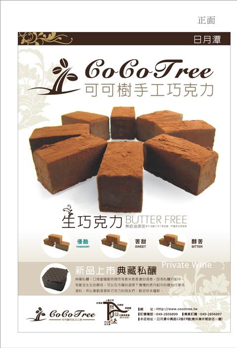 可可樹巧克力工房DM1