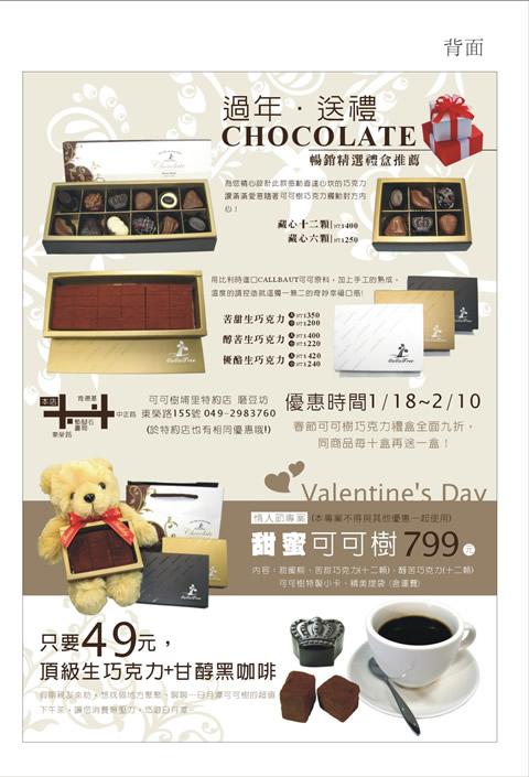 可可樹巧克力工房DM2