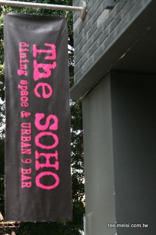東區新地標The SOHO