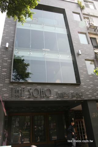 東區新地標The SOHO - 正面照片