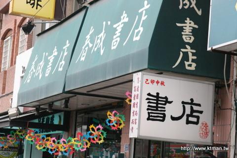 恆春.月光咖啡-旁邊的春成書店