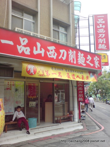 台北永康街.一品山西刀削麵.門口