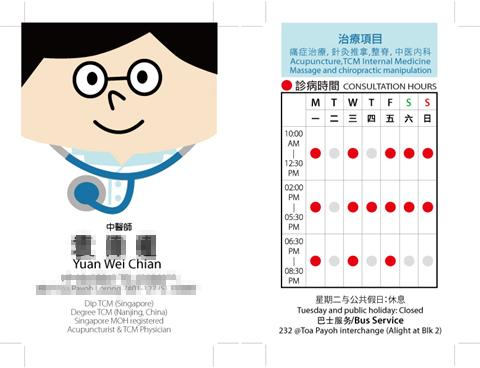 新加坡中醫師名片