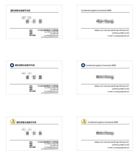 國防部聯合後勤司令部名片