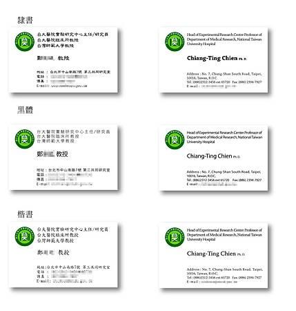 台大醫院實驗研究中心鄭教授名片1.jpg
