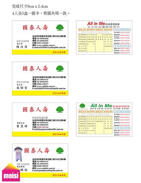 0527國泰人壽名片對稿v4.jpg