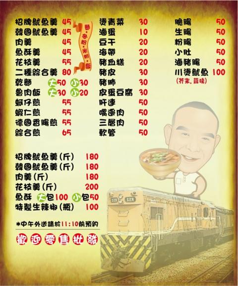 正元担魷魚羹麵名片設計-價目表