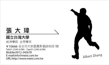 免費名片樣版-剪影風-足球