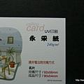 永采紙2.jpg