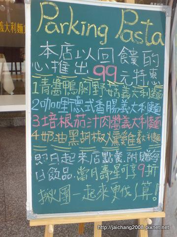 03-ParkingPasta停車場義大利麵食館