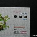 帝紋紙.jpg