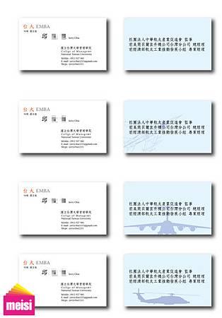 台大邱先生名片對稿v2.jpg