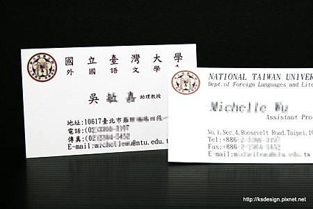 台灣大學外國語文學系-吳助教名片.jpg
