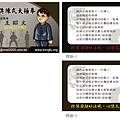 古傳陳式太極拳名片-修改0420.jpg