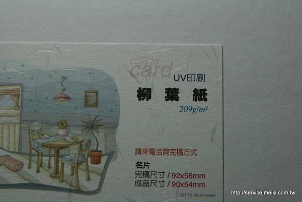 柳葉紙2.jpg