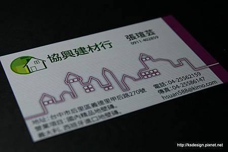協興建材行-張小姐名片.jpg