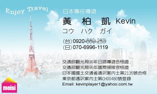 1000523日本專任導遊黃柏凱_改2.jpg