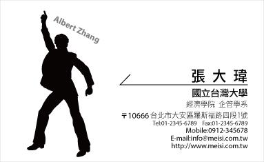 免費名片樣版-剪影風-舞蹈