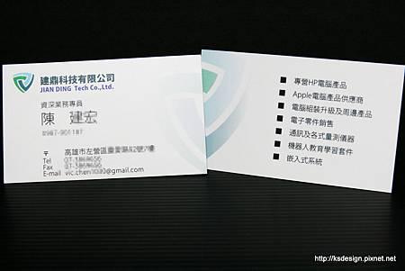 建鼎科技名片04.jpg
