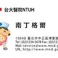 醫院,醫生,護生,牙醫,醫美診所名片設計