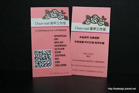 chunnail美甲工作室3.jpg