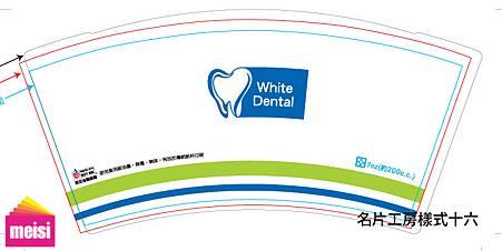 2011年05月9盎司紙杯設計 - 牙醫