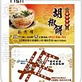 福州世祖胡椒餅名片設計