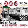 正元担魷魚羹麵名片設計-正面