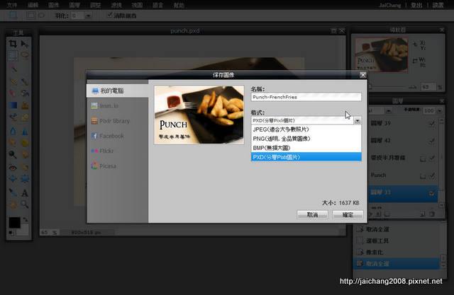 Pixlr存檔