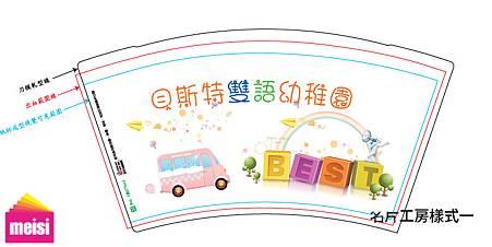 9盎司紙杯設計-9oz papercup design-幼稚園