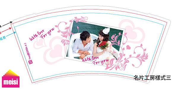 2011年05月9盎司紙杯設計-婚紗業
