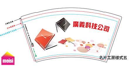 9盎司紙杯設計-9oz papercup design-科技公司